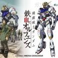 Con la emisión del último episodio hace apenas unas horas, se confirma que la serie Kidō Senshi Gundam: Tekketsu no Orphans (Mobile Suit Gundam: Iron Blooded Orphans) contará con una […]